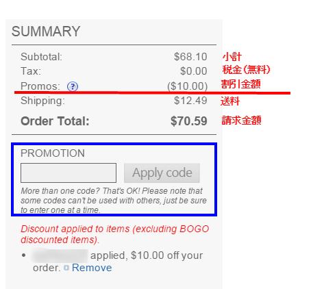 お支払お値段の記載画面
