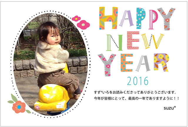 New-Year's-Card