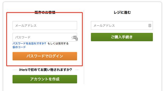 メールアドレス・パスワード画面