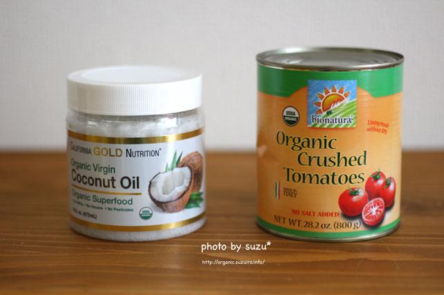トマト缶、ココナッツオイル