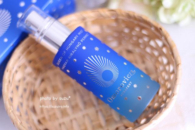 オモロヴィッツァの化粧水
