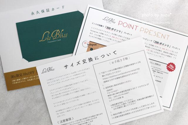 永久保証カードの画像