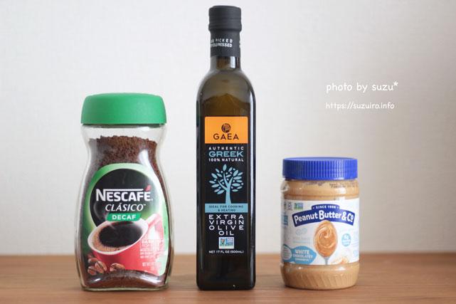 コーヒー、ピーナッツクリーム、オリーブオイルの画像