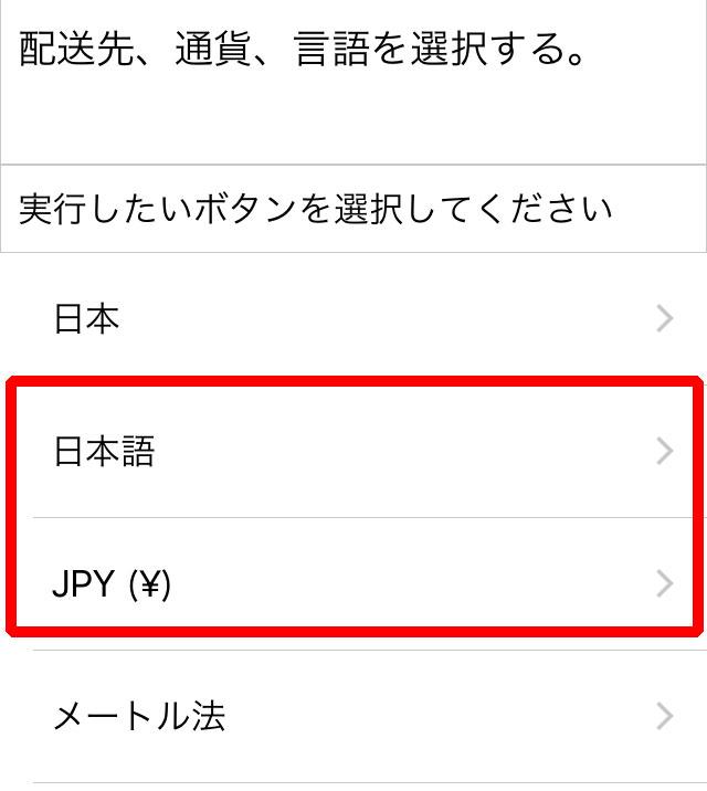 日本語とJPYを直す