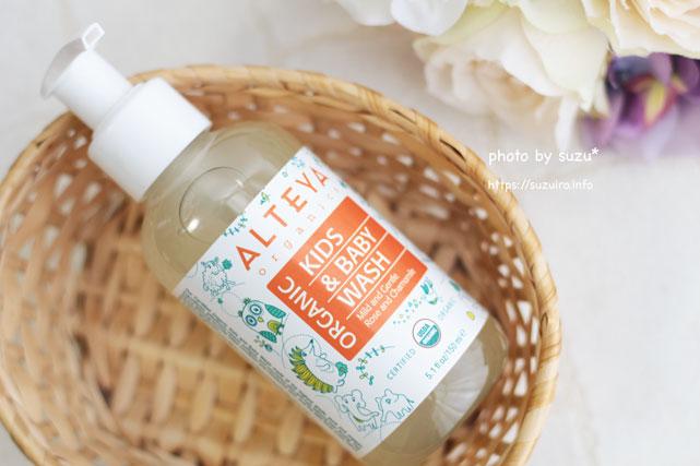 Alteya Certified Organic Kids & Baby Wash 150ml