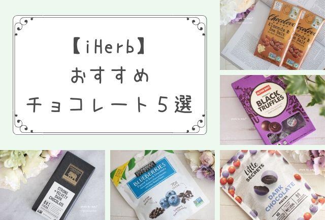 おすすめのチョコレート5選の画像