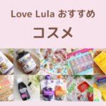Love Lulaおすすめコスメ