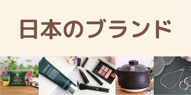 日本のブランド