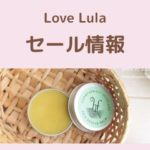 Love Lulaセール情報