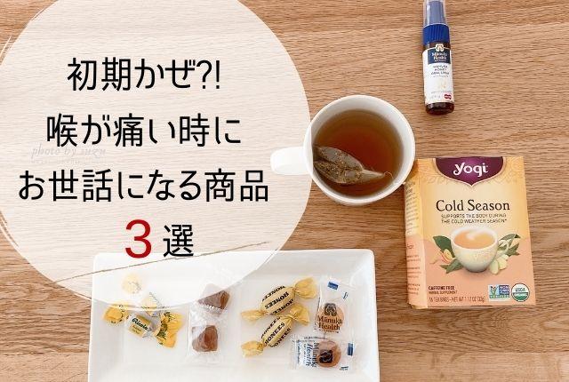 初期かぜ、喉が痛いときにお世話になる商品