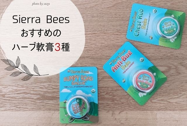 Sierra Beesのバーム3種類の画像