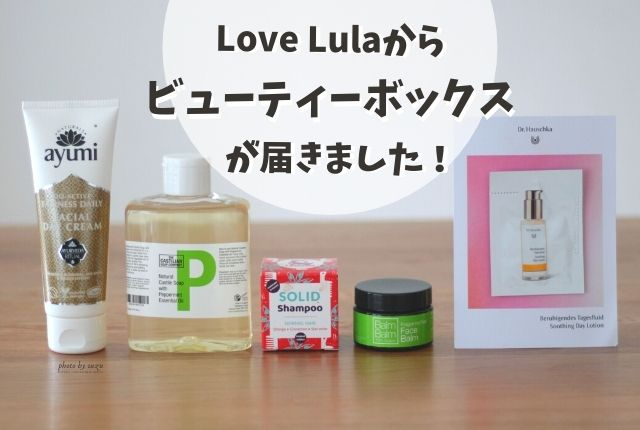 Love Lula2021年6月ビューティーボックス